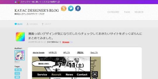 KAYAC DESIGNER'S BLOG | 漫画っぽいデザインが気になりだしたらチェックしておきたいサイトをざっくばらんにまとめてみました。