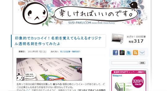 susi-paku.com