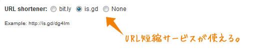 URL短縮サービス