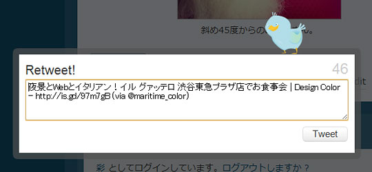 リツイート画面