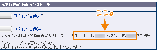ベーシック認証のユーザ名とパスワード