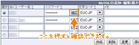 phpMyAdminのユーザー名とパスワード