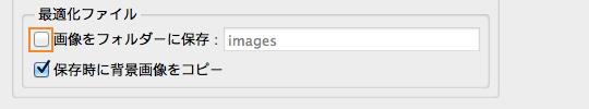画像をフォルダーに保存」チェックボックスをオフ