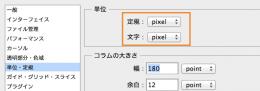 pxelで統一