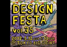 クリエイターの祭典!デザインフェスタ vol.35に行ってきました!