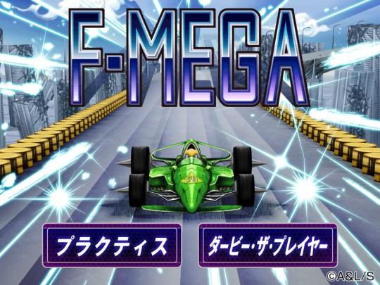 F-MEGA起動画面