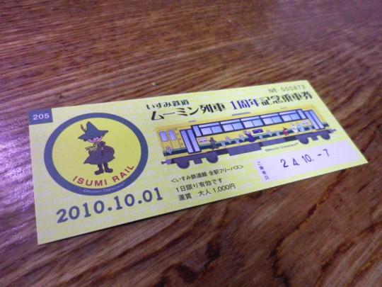 いすみ鉄道 一日フリー乗車券