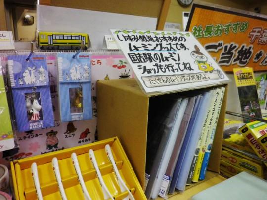 いすみ鉄道 大原駅