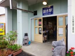 いすみ鉄道 風そよぐ谷 国吉駅