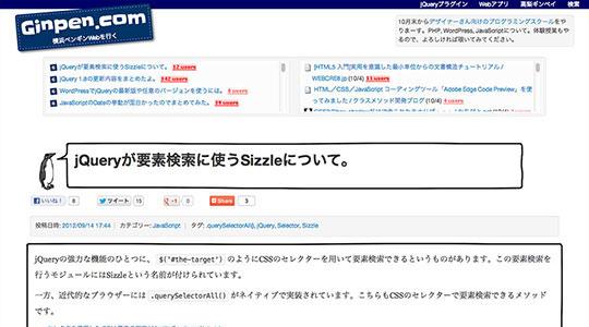 Ginpen.com