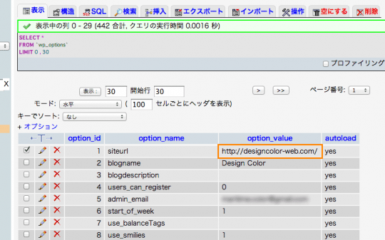 wp-optionsの変更