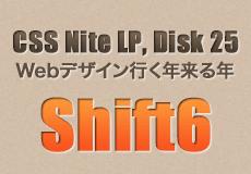 「CSS Nite LP, Disk 25」参加レポート&Photoshop CS6の新機能「CSSをコピー」とCSSPsを比較