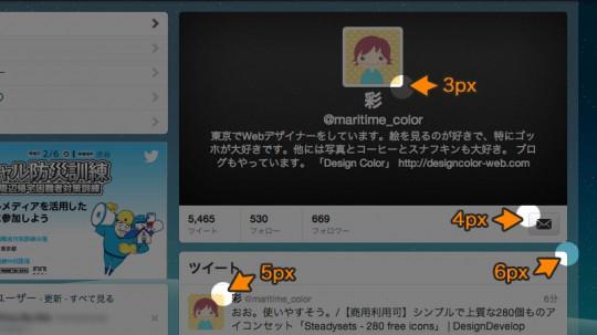 Twitterの角丸