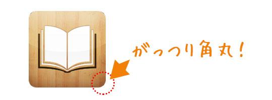iPhoneアイコンの角丸
