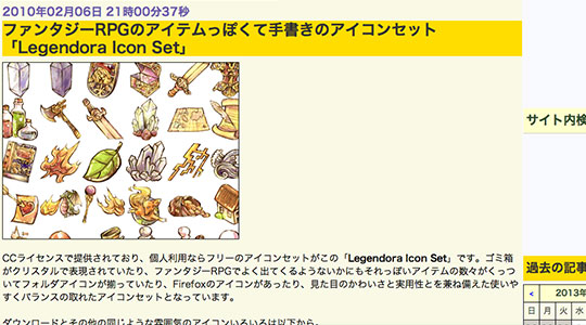 ファンタジーRPGのアイテムっぽくて手書きのアイコンセット「Legendora Icon Set」 - GIGAZINE