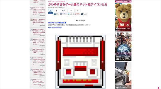 かわゆすぎるゲーム機のドット絵アイコンたち : Kotaku JAPAN