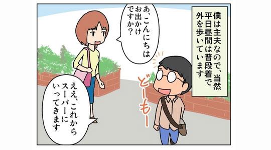 カタルエ - 専業主夫の4コマ漫画ブログ