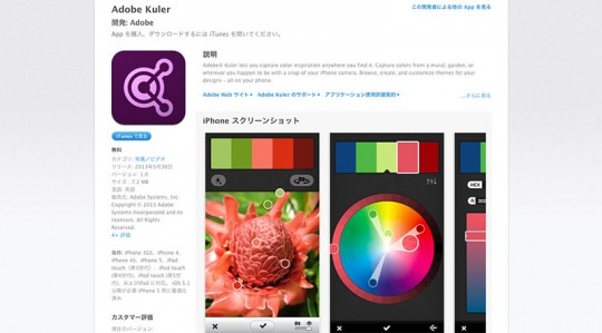 iTunes 「Adobe Kuler」