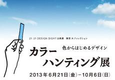 色彩いっぱいの展示会「カラーハンティング展 色からはじめるデザイン」レポート!