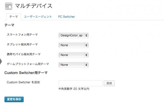 「Multi Device Switcher」設定画面