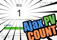 Ajaxで遷移するページのPVをGoogleアナリティクスでカウントしてみよう