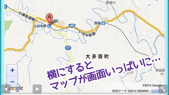 Googleマップをスマホに埋め込む(横にした場合)
