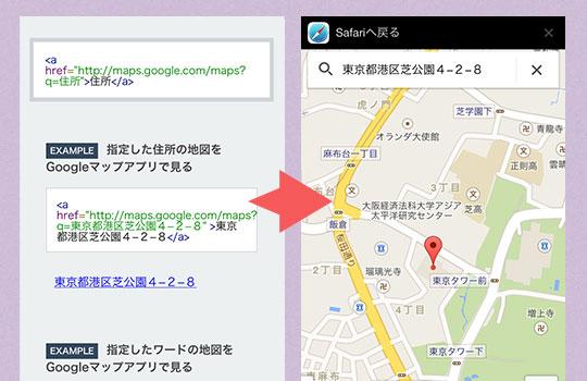 5.リンクを押したらGoogleマップアプリを起動させる