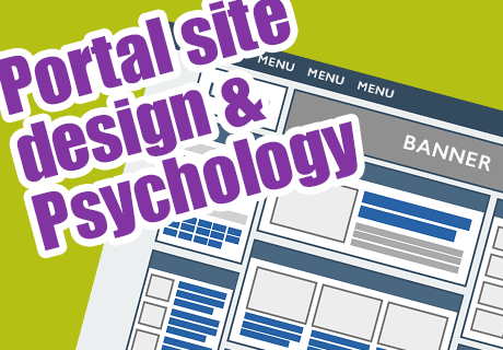 ポータルサイトのデザインリニューアル案件で気をつけたこと&使える心理学