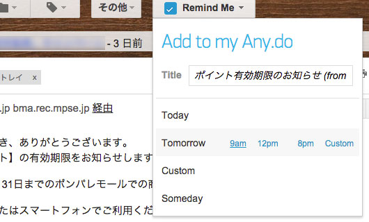 Chromeプラグイン「Any.do」Gmail画面