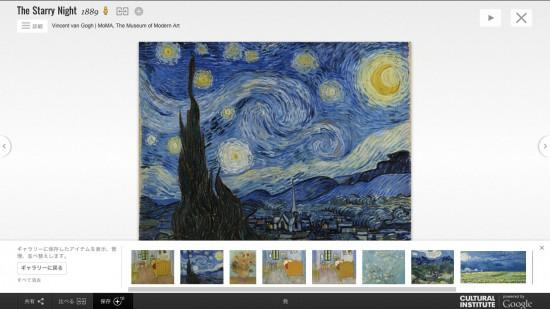 Chromeを名画で彩る拡張機能「Google Art Project」