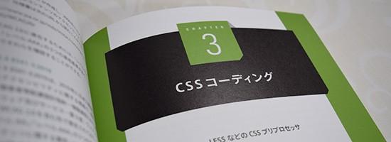 CSSコーディング