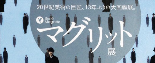 magritte2015_thumb_2