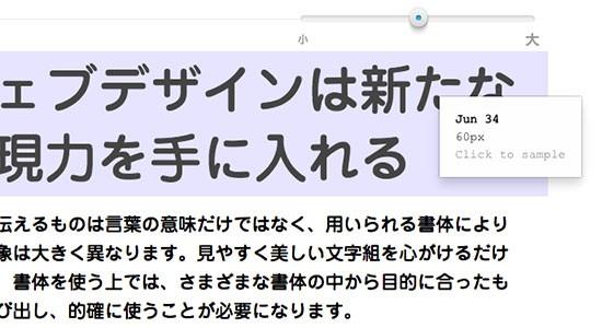 和文にも対応!Webサイトで使われているフォントを調べる「Type Sample」