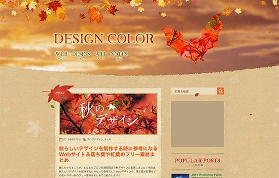 Design Color秋デザイン