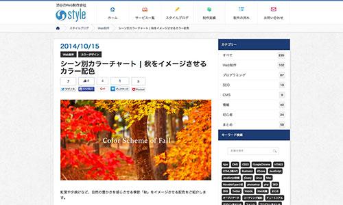 シーン別カラーチャート | 秋をイメージさせるカラー配色 | Web制作会社スタイル