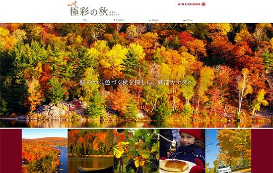 極彩の秋 紅葉の東部カナダ