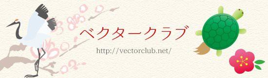 ベクタークラブ