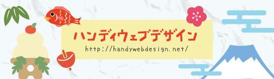 ハンディウェブデザイン