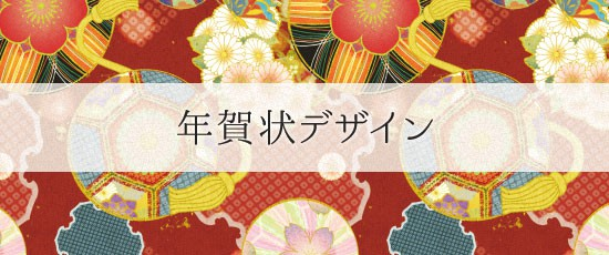 そろそろ年賀状デザイン作らなきゃ!正月・和風のフリー素材まとめ25