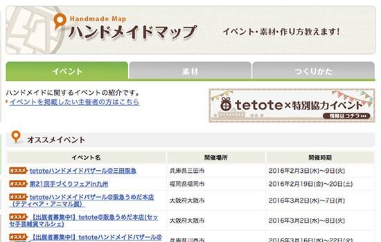 tetote(テトテ) ハンドメイドマップ