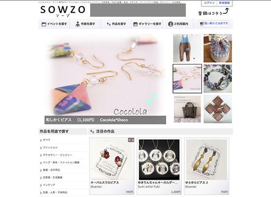 SOWZO(ソーゾ)