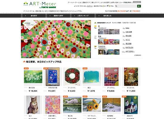 ART-Meter(アートメーター)