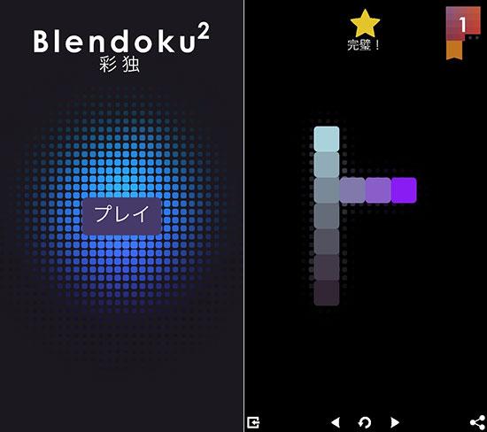 Blendoku2(彩独2)