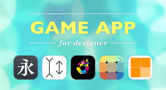 楽しみながらデザイン感覚アップ!デザイナーのためのゲームアプリ5選