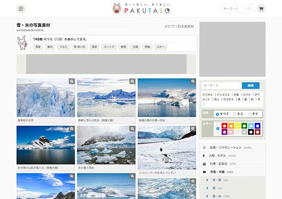 雪・氷の写真素材(ぱくたそ)