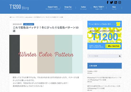 これで配色はバッチリ!冬にぴったりな配色パターン10選 | オリジナルTシャツプリントのT1200BLOG