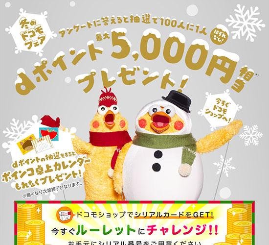 キャンペーン : 冬のドコモフェア | NTTドコモ