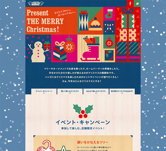 ハンズのクリスマス-Present THE MERRY Christmas!-