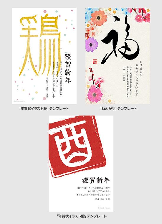 アイデア「文字メイン」で作成できる年賀状デザイン例