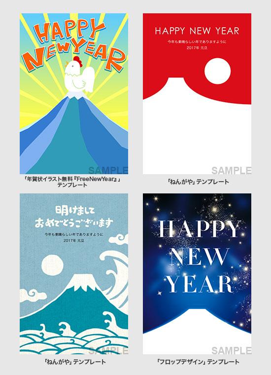アイデア「富士山」で作成できる年賀状デザイン例